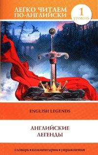 Английские легенды. English Legends